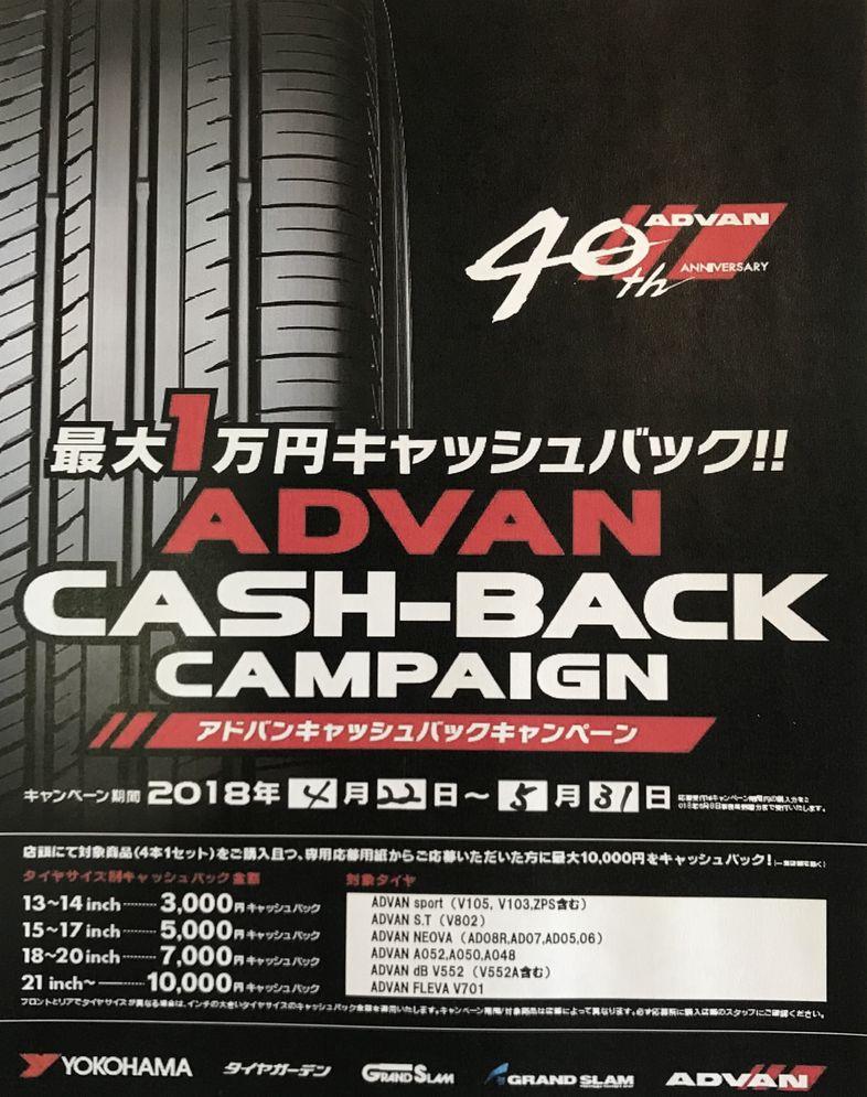 好評につき ADVAN キャッシバックキャンペーン第二弾開催中!