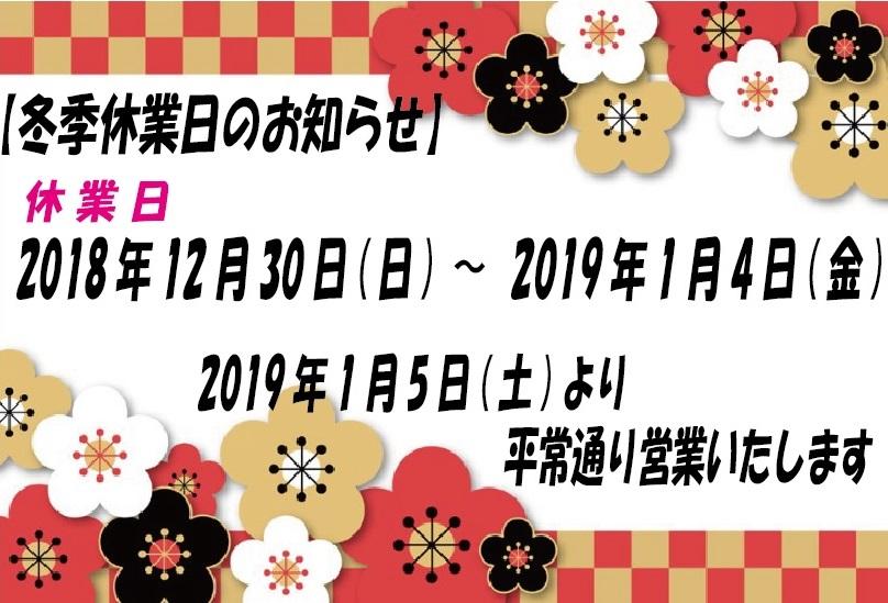 ★冬季休業のお知らせ★