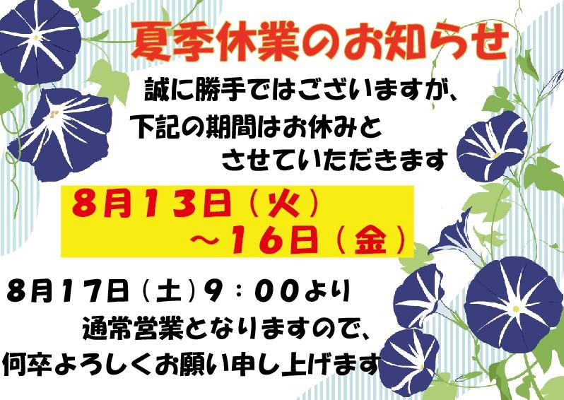 ■夏季休業のお知らせ■