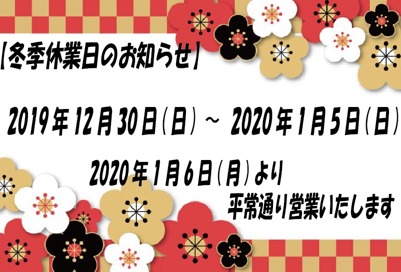 【冬季休業日のお知らせ】