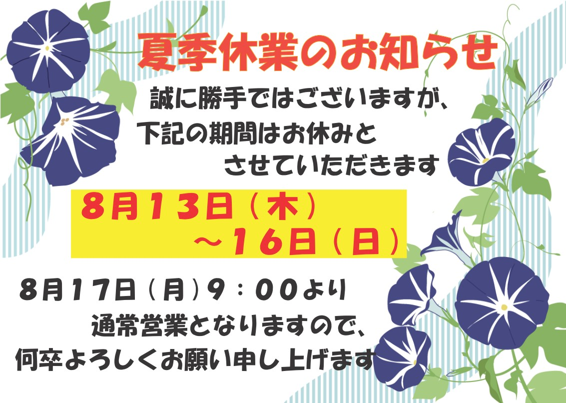 ☆夏季休業のお知らせ☆
